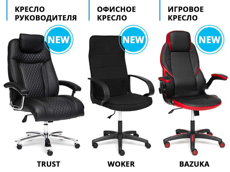 Новые кресла добавлены на сайт!